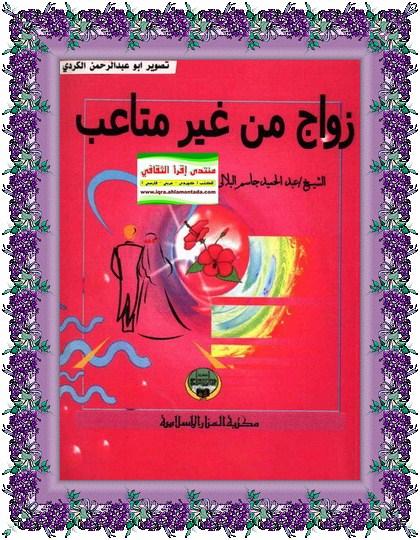 زواج من غير متاعب - الشیخ عبدالحمید جاسم البلالی U26
