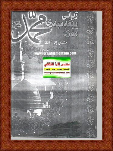 ژیانی پێغهمبهری مهزن محمد صلى الله عليه وسلم - ش]خ عبدالعزيز پاڕهزانی  Uaoa11