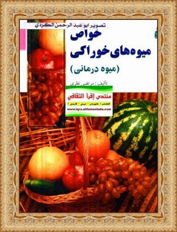 میوه درمانی خواص میوه های خوراکی - مرتضی نظری  Ue10