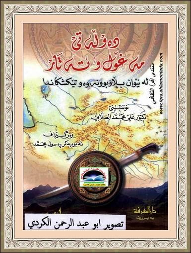 دهوڵهتی مهغۆل و تهتار - د. علی محمد الصلابی Ueaueu10