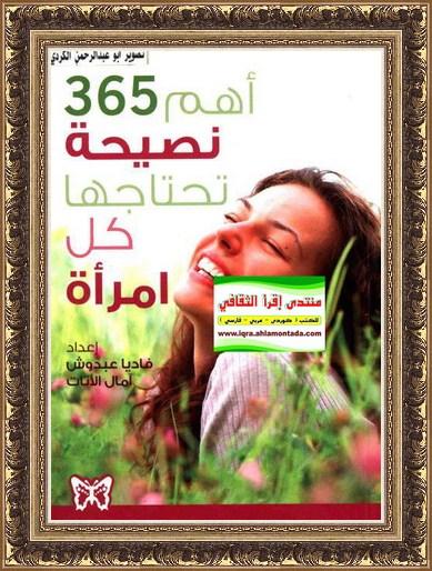 أهم 365 نصيحة تحتاجها كل أمرأة - فادیا عبدوش و آمال الأتات Uo13