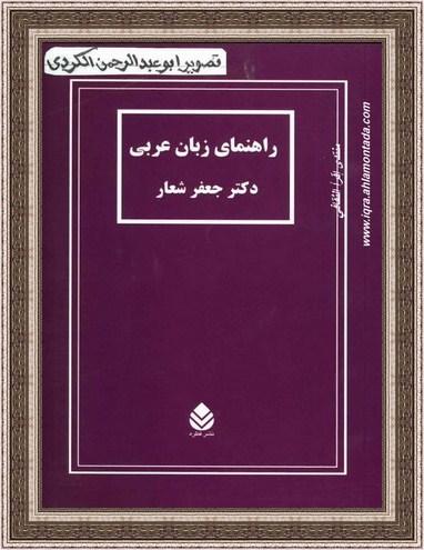 راهنمای زبان عربی  -  د. جعفر شعار Uoo10