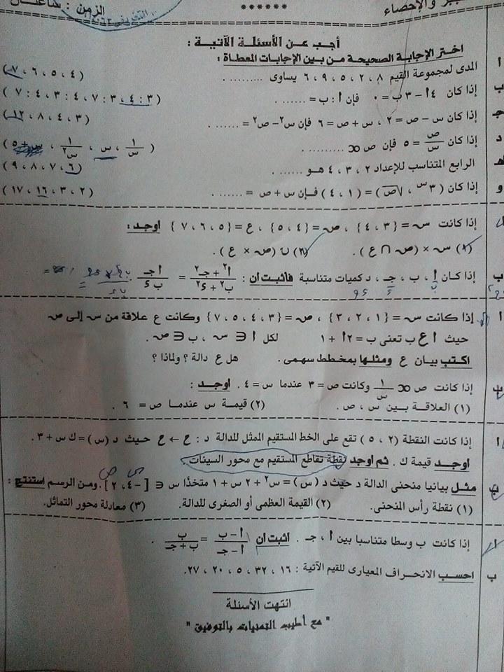 كل الامتحانات الفعلية للثالث الاعدادي الفصل الدراسي الأول 2017-2018 كل المواد محافظة الغربية 1oo_o_41