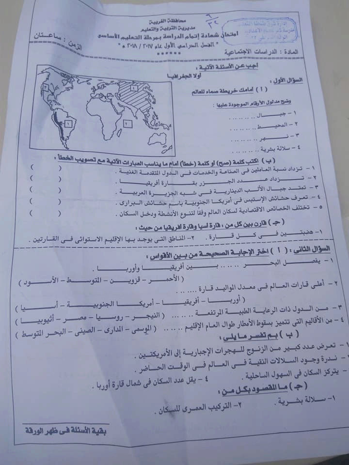 كل الامتحانات الفعلية للثالث الاعدادي الفصل الدراسي الأول 2017-2018 كل المواد محافظة الغربية 1oo_o_43