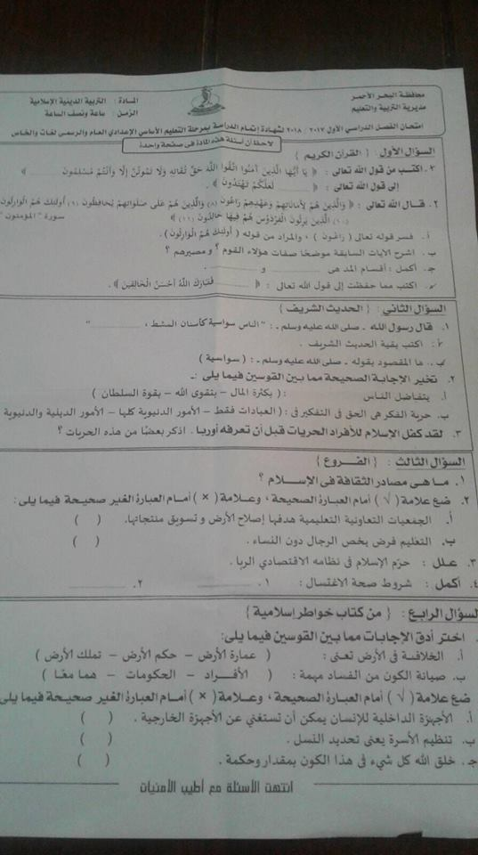 كل الامتحانات الفعلية للثالث الاعدادي الفصل الدراسي الأول 2017-2018 كل المواد محافظة البحر الاحمر 1oo_oa16