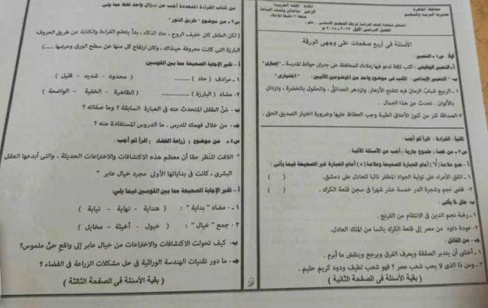 كل الامتحانات الفعلية للثالث الاعدادي الفصل الدراسي الأول 2017-2018 كل المواد محافظة القاهرة 1oo_oo14