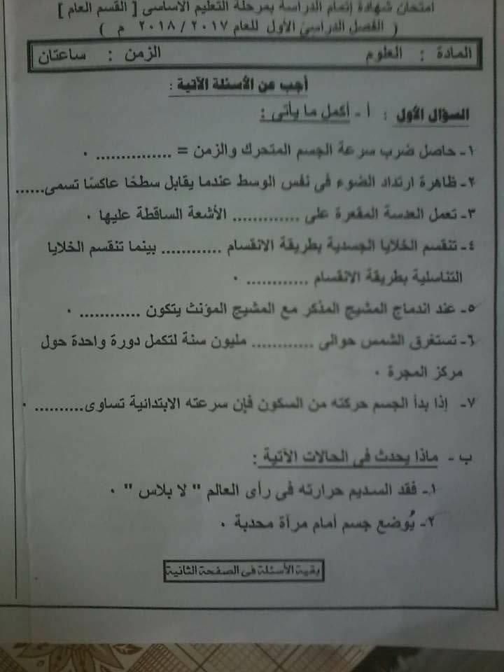 كل الامتحانات الفعلية للثالث الاعدادي الفصل الدراسي الأول 2017-2018 كل المواد محافظة شمال سيناء 1oo_oo20