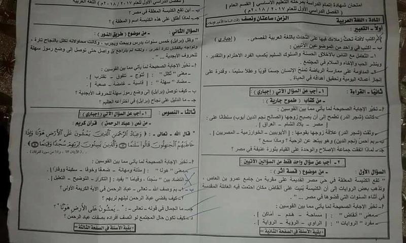 كل الامتحانات الفعلية للثالث الاعدادي الفصل الدراسي الأول 2017-2018 كل المواد محافظة شمال سيناء 1oo_oo21