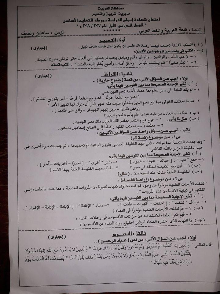 كل الامتحانات الفعلية للثالث الاعدادي الفصل الدراسي الأول 2017-2018 كل المواد محافظة الغربية 1oo_oo40