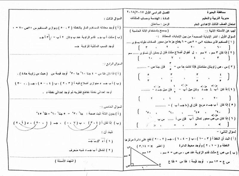 كل الامتحانات الفعلية للثالث الاعدادي الفصل الدراسي الأول 2017-2018 كل المواد محافظة البحيرة 1oo_ou13
