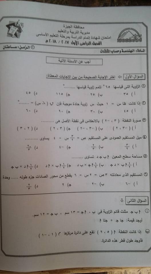 كل الامتحانات الفعلية للثالث الاعدادي الفصل الدراسي الأول 2017-2018 كل المواد محافظة الجيزة 1oo_ou14
