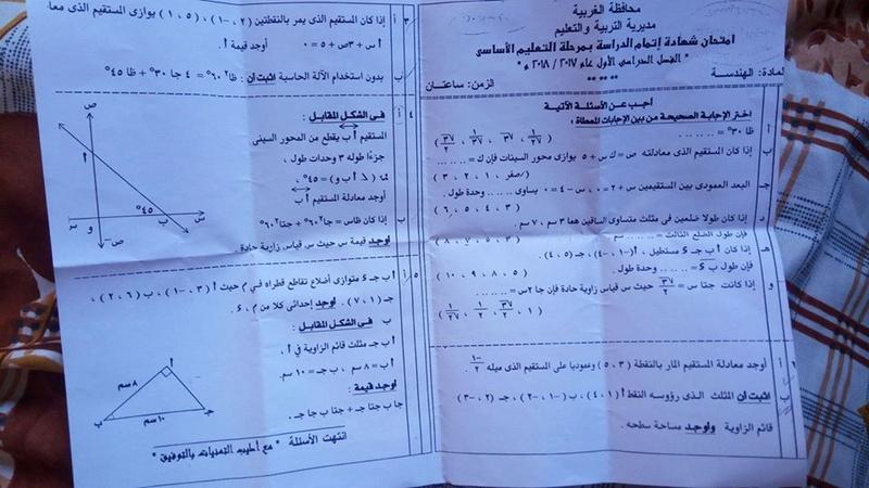 كل الامتحانات الفعلية للثالث الاعدادي الفصل الدراسي الأول 2017-2018 كل المواد محافظة الغربية 1oo_ou19