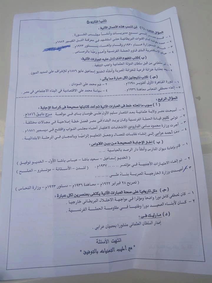 كل الامتحانات الفعلية للثالث الاعدادي الفصل الدراسي الأول 2017-2018 كل المواد محافظة الغربية 2oo_o_32