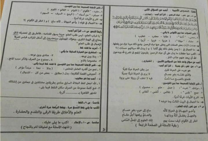كل الامتحانات الفعلية للثالث الاعدادي الفصل الدراسي الأول 2017-2018 كل المواد محافظة القاهرة 2oo_oo12