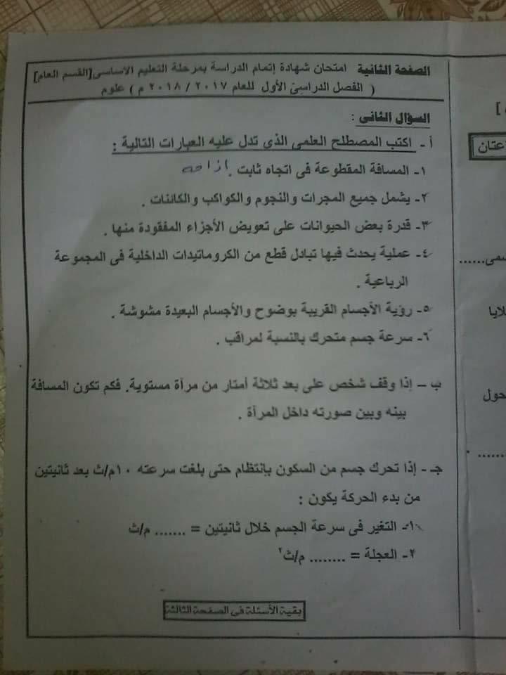 كل الامتحانات الفعلية للثالث الاعدادي الفصل الدراسي الأول 2017-2018 كل المواد محافظة شمال سيناء 2oo_oo18