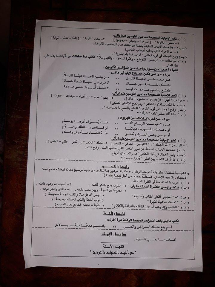 كل الامتحانات الفعلية للثالث الاعدادي الفصل الدراسي الأول 2017-2018 كل المواد محافظة الغربية 2oo_oo35