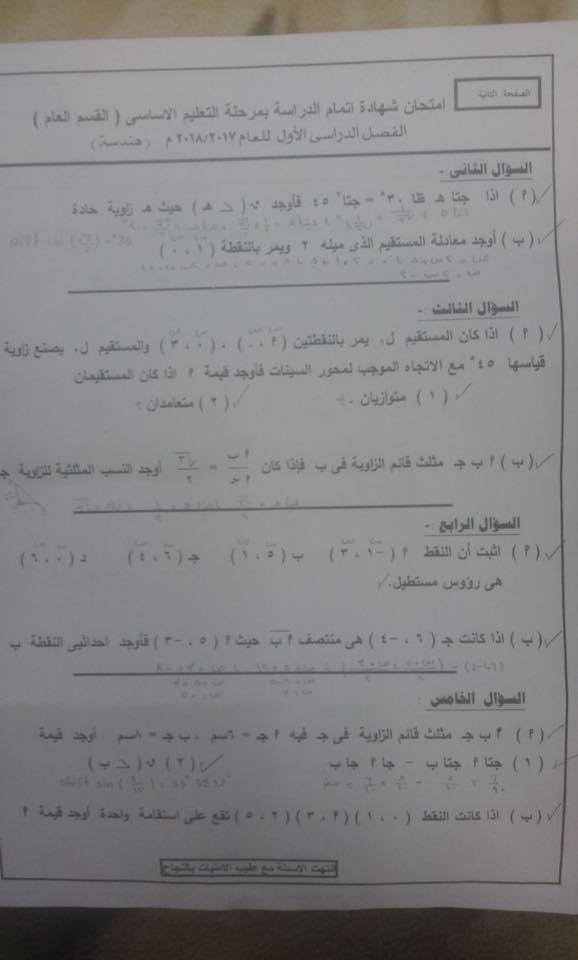 كل الامتحانات الفعلية للثالث الاعدادي الفصل الدراسي الأول 2017-2018 كل المواد محافظة شمال سيناء 2oo_ou10