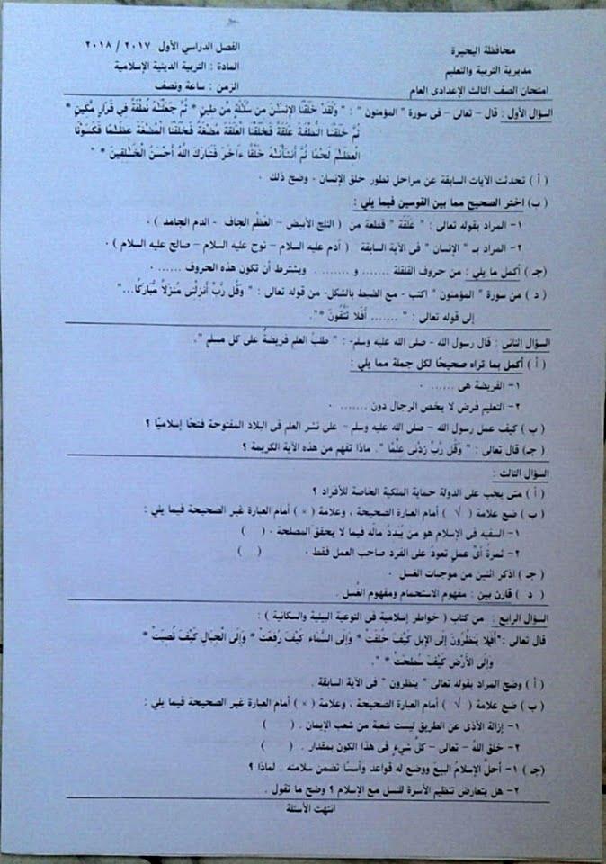 كل الامتحانات الفعلية للثالث الاعدادي الفصل الدراسي الأول 2017-2018 كل المواد محافظة البحيرة 3oo_oa10