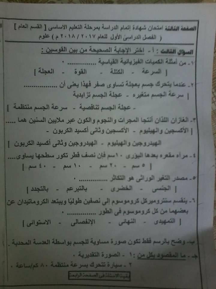 كل الامتحانات الفعلية للثالث الاعدادي الفصل الدراسي الأول 2017-2018 كل المواد محافظة شمال سيناء 3oo_oo14