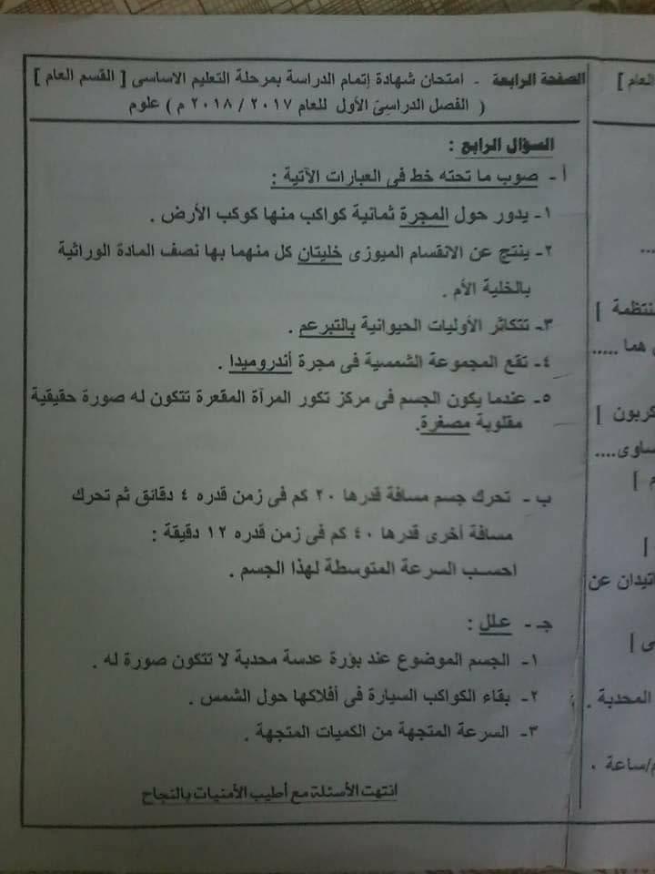 كل الامتحانات الفعلية للثالث الاعدادي الفصل الدراسي الأول 2017-2018 كل المواد محافظة شمال سيناء 4oo_oo13
