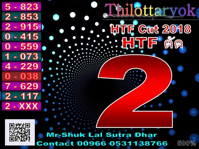 Mr-Shuk Lal 100% Tips 16-06-2018 - Page 6 Cut27
