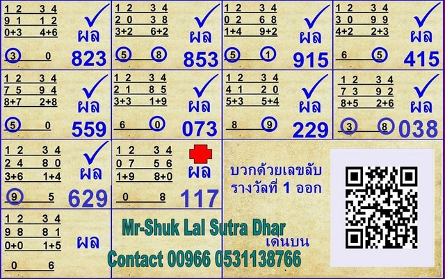 Mr-Shuk Lal 100% Tips 16-06-2018 - Page 3 Diogr125