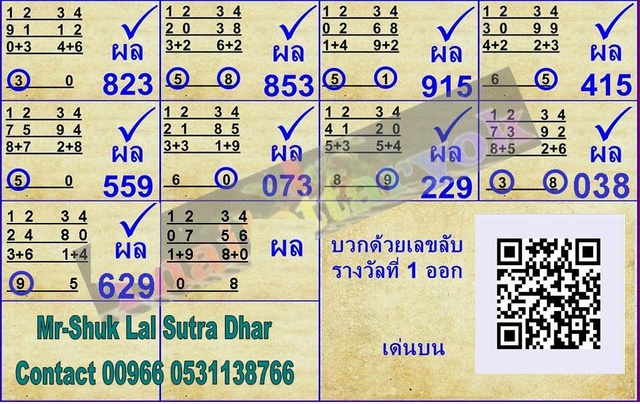 Mr-Shuk Lal 100% Tips 01-06-2018 - Page 2 Diogra98
