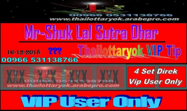 Mr-Shuk Lal 100% Tips 16-12-2018 - Page 4 F_pos101