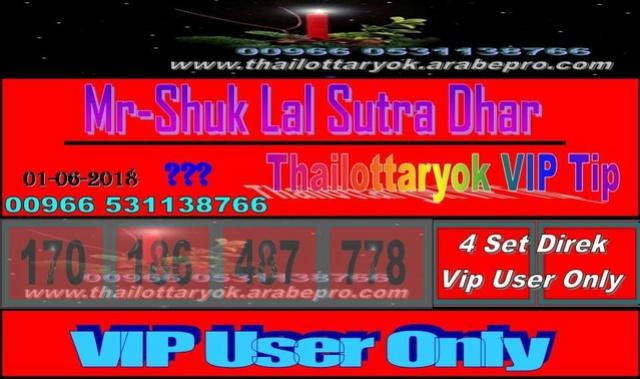 Mr-Shuk Lal 100% Tips 16-06-2018 - Page 2 F_posi96