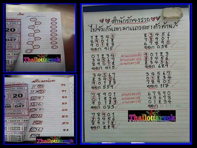 Mr-Shuk Lal 100% Tips 16-06-2018 - Page 17 Yyty10
