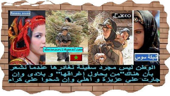 Amazigh - Tachelhite   la culture Tachel10