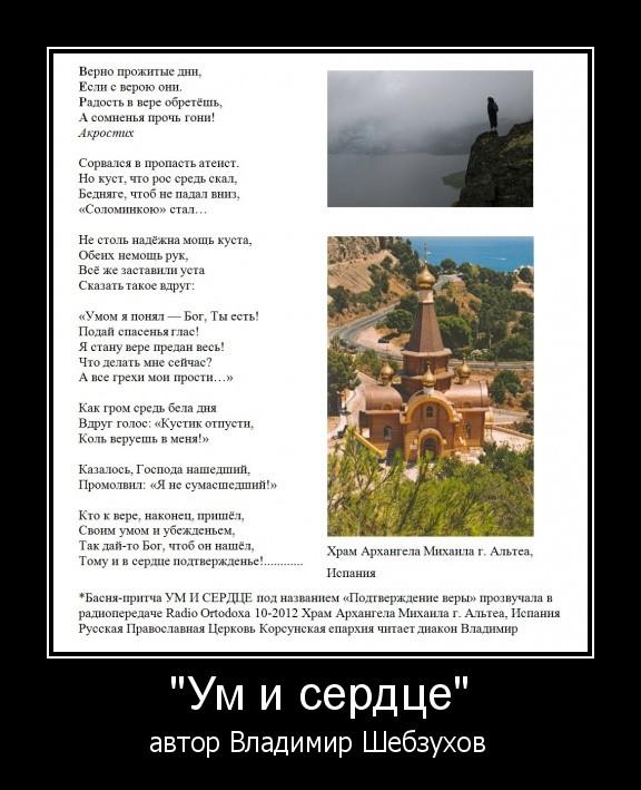 Владимир Шебзухов Притчи  - Страница 35 -oiy10