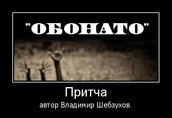 Владимир Шебзухов Притчи  - Страница 35 -ouyii10