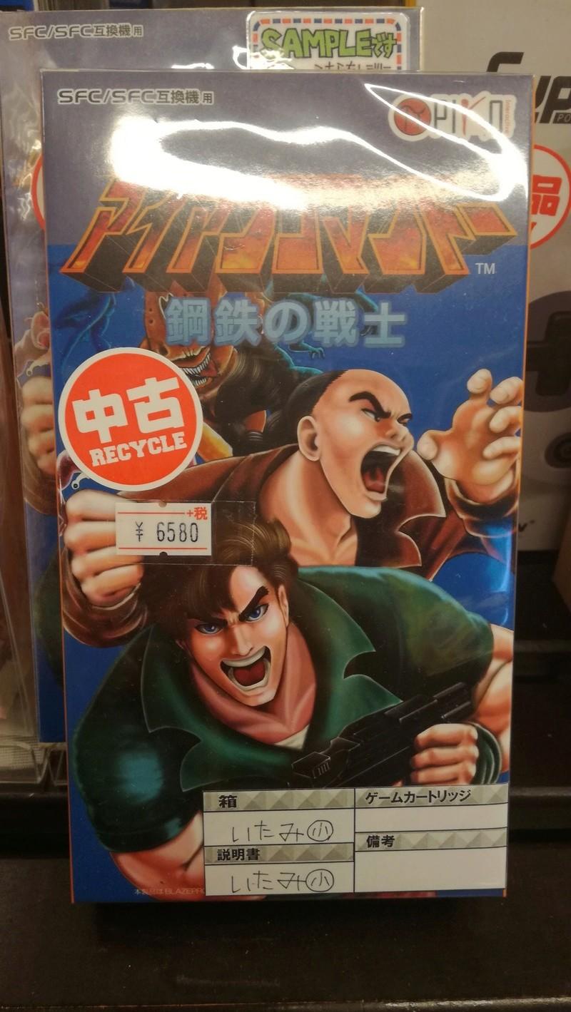 Tarifs - Jeux NEO GEO - Akihabara juin 2017 - Page 5 Img_2035
