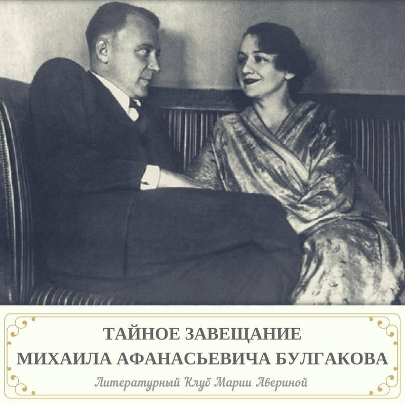 Завещание Булгакова Da10