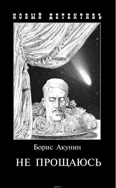 Борис Акунин Dzaz10