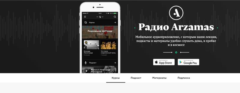"""Новый просветительский интернет-проект """"Арзамас"""" Ei10"""