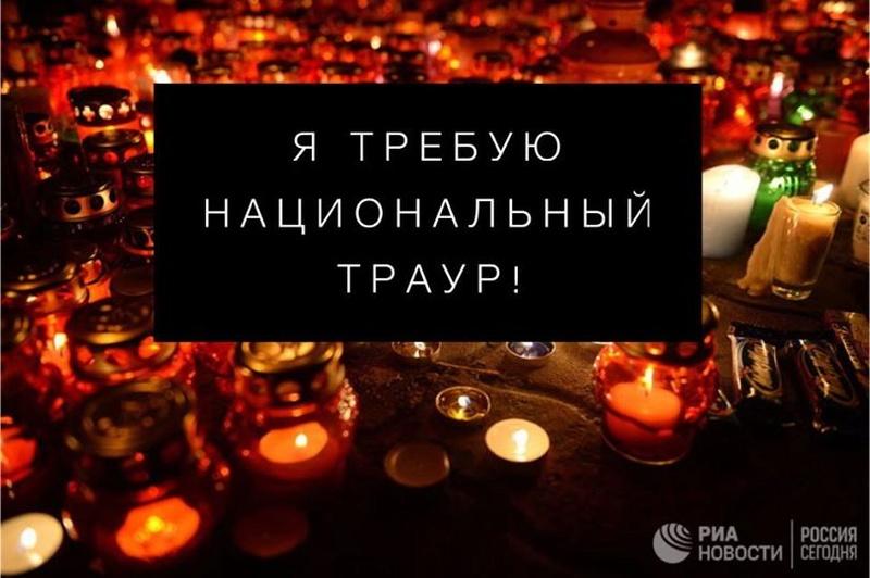 Трагедия в Кемерово Iede10