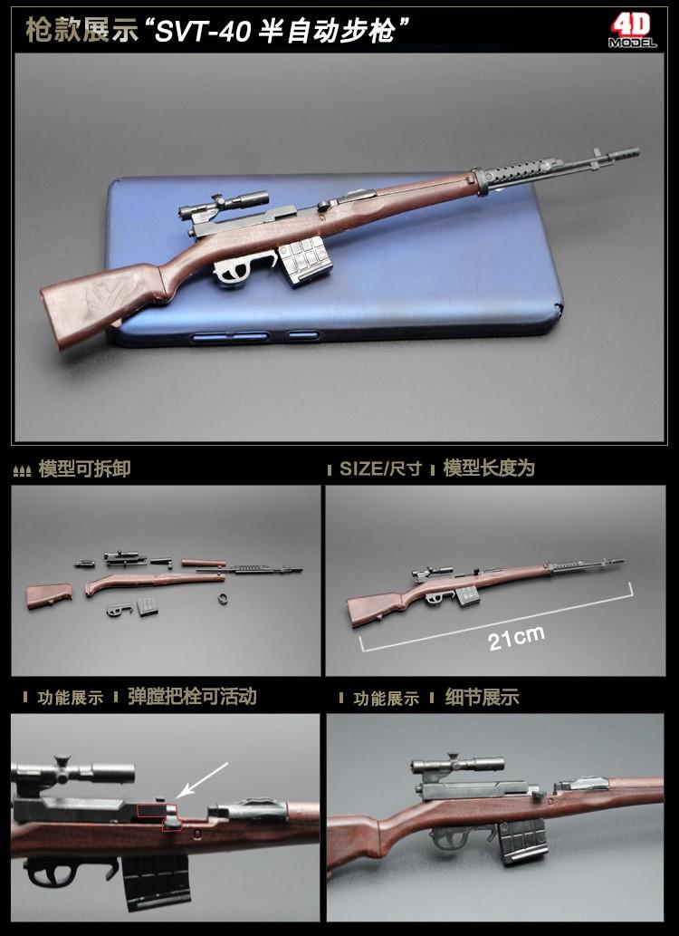 MG 42 1/6 Made in China 1410