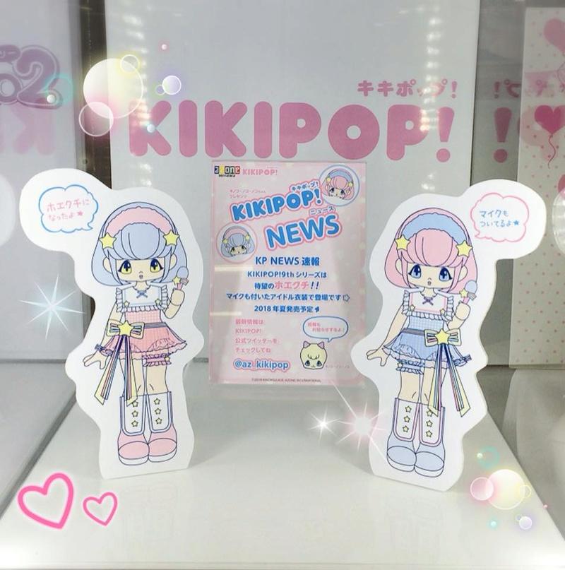 [Kikipop] Hoekuchi Pipipoppi Idol 31901510