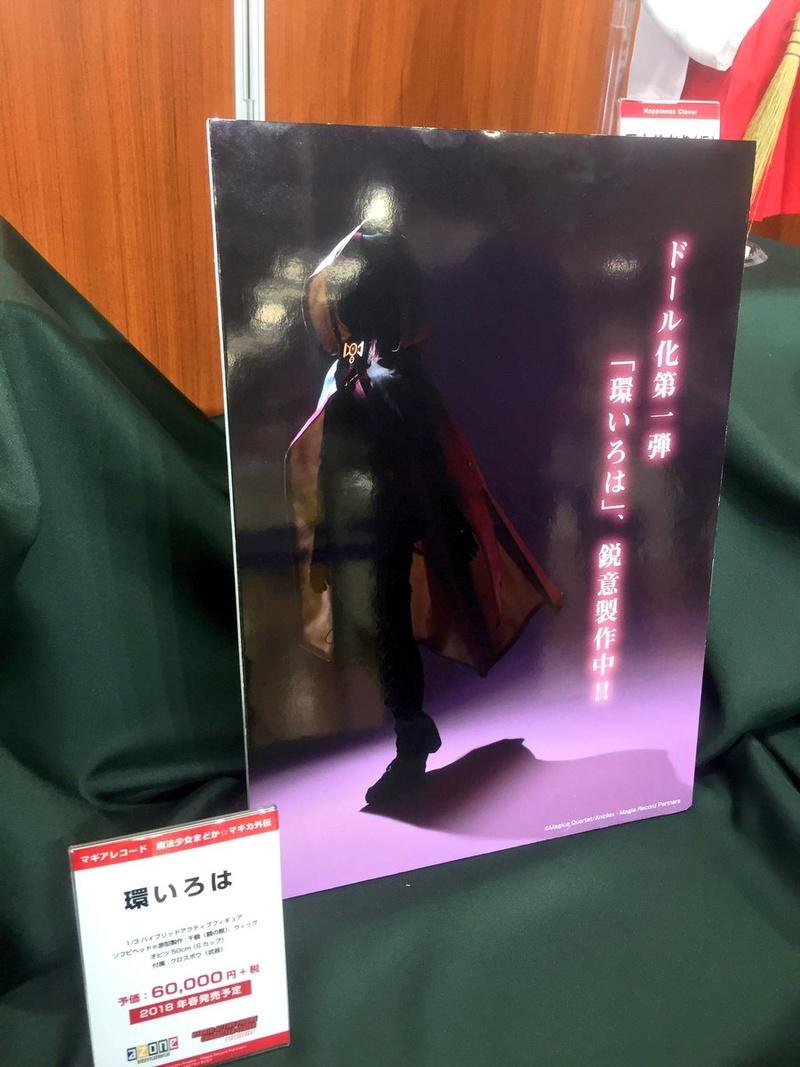 [Azone] Magia Record: Mahou Shoujo Madoka☆Magica Gaiden Dlraz110