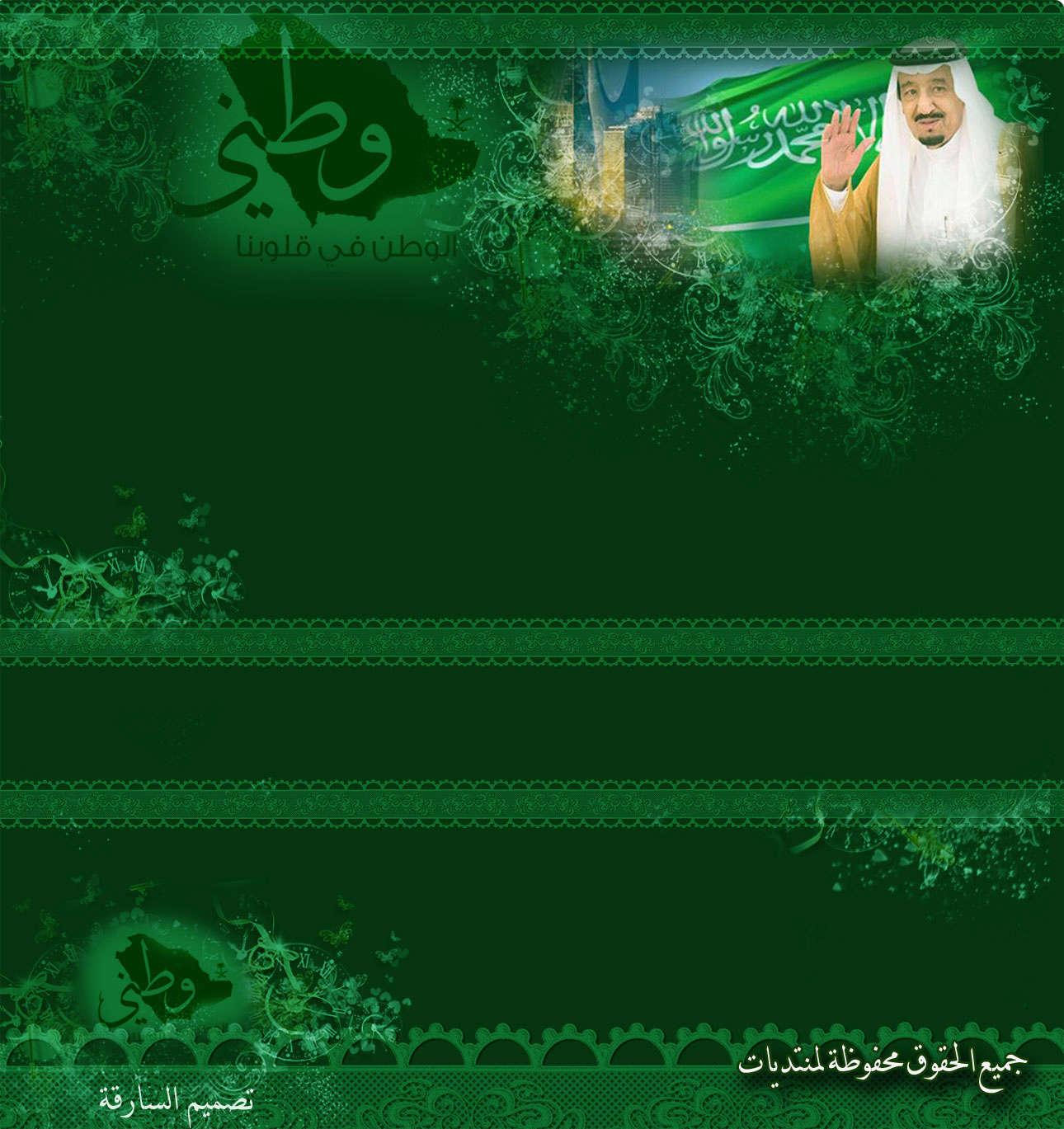 استايل بعننوان وطني السعودية I_logo10