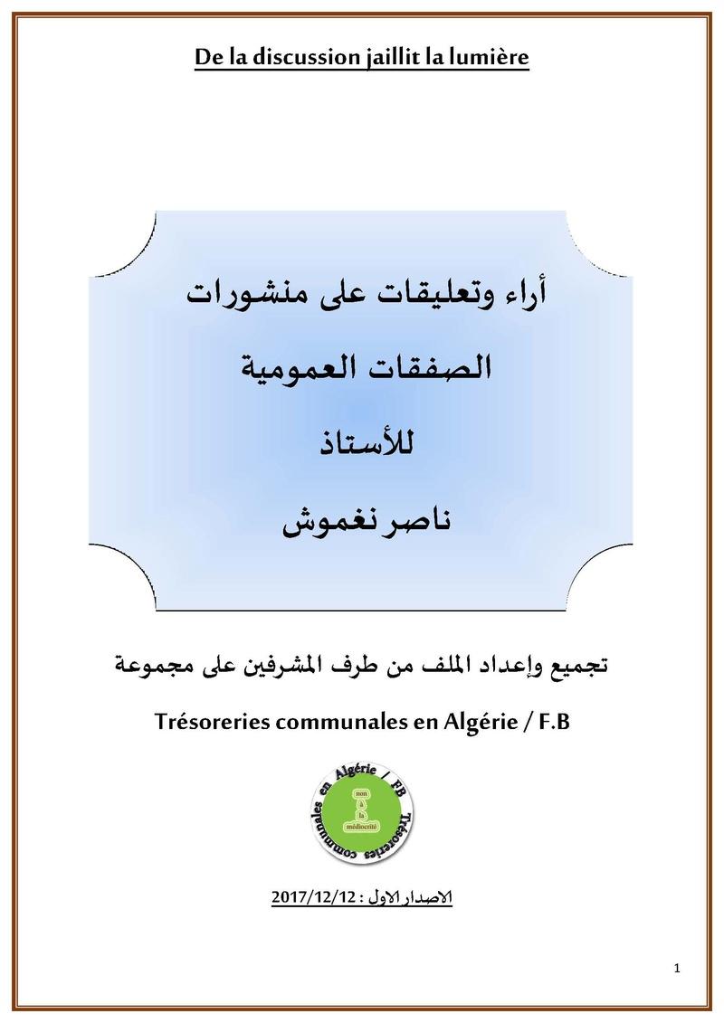 أراء و تعليقات روعة على منشوران الصفقات العمومية للاستاذ ناصر نغموش  Pages_11
