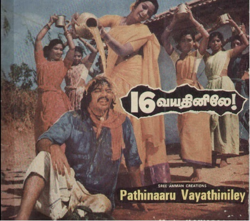 "Vinyl (""LP"" record) covers speak about IR (Pictures & Details) - Thamizh 16vaya10"