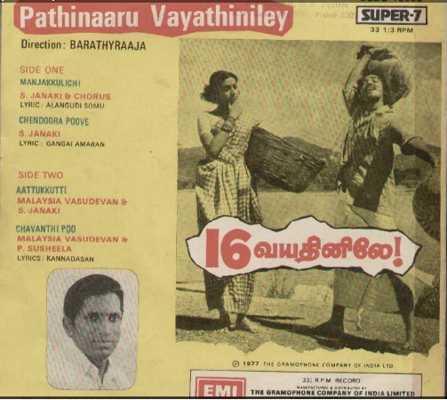 "Vinyl (""LP"" record) covers speak about IR (Pictures & Details) - Thamizh 16vaya11"