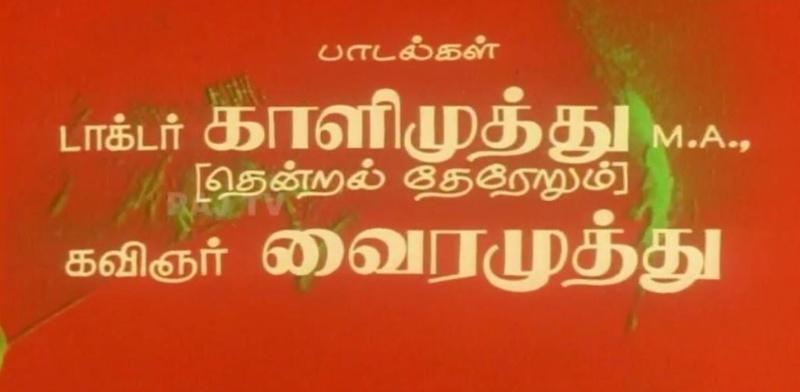 All songs by Uma Ramanan under IR's baton - எண்ணிக்கை மொத்தம் 78  - Page 2 1983_n10