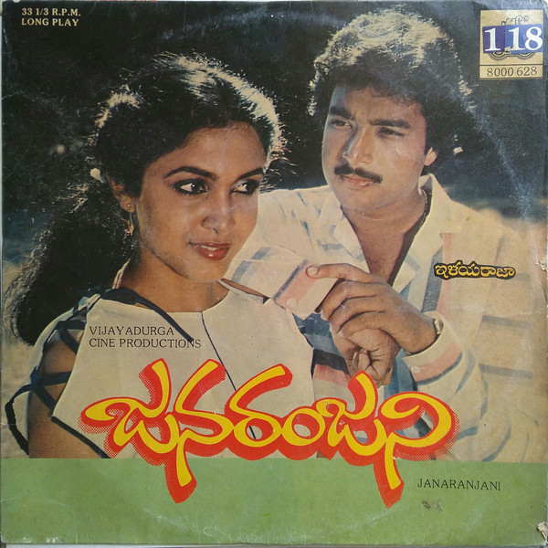 IR's other language (i.e. non-Thamizh) audio sleeve pics - Page 3 1986_j10