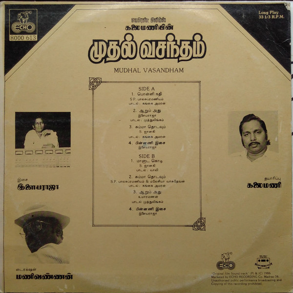"Vinyl (""LP"" record) covers speak about IR (Pictures & Details) - Thamizh - Page 25 1986_m11"