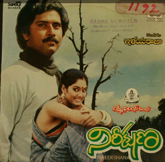 IR's other language (i.e. non-Thamizh) audio sleeve pics - Page 3 1986_n10