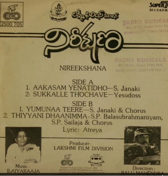 IR's other language (i.e. non-Thamizh) audio sleeve pics - Page 3 1986_n11